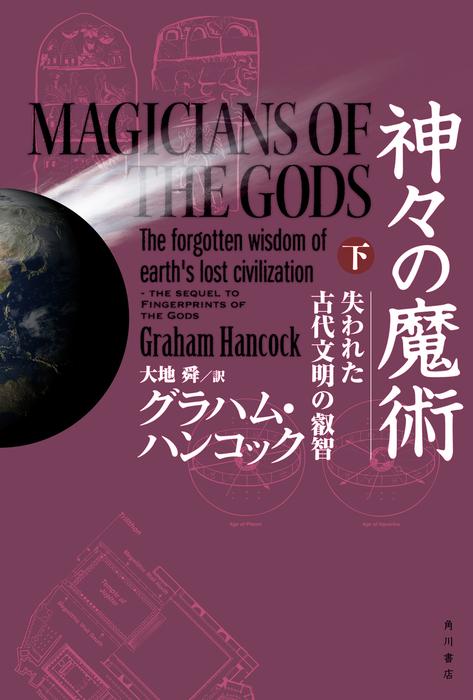 神々の魔術 (下) 失われた古代文明の叡智拡大写真