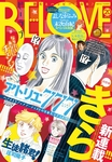 BE・LOVE 2015年20号10月15日号 [2015年10月1日発売]-電子書籍