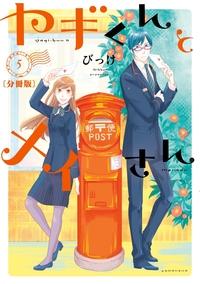 ヤギくんとメイさん 分冊版(5) 5通目-電子書籍