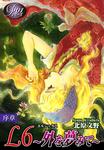 《Pシリーズ1》 L6~外を夢みて~-電子書籍