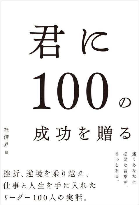 君に100の成功を贈る-電子書籍-拡大画像