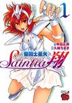 聖闘士星矢セインティア翔 1-電子書籍