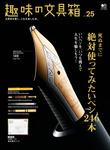 趣味の文具箱 Vol.25-電子書籍