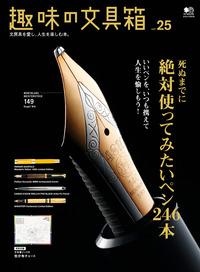 趣味の文具箱 Vol.25