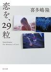 恋を、29粒-電子書籍