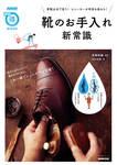 靴のお手入れ新常識 革靴は水で洗う! スニーカーが何倍も長もち!-電子書籍