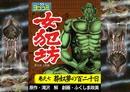 【ヨココミ】女犯坊 第2部大奥篇(7)-電子書籍