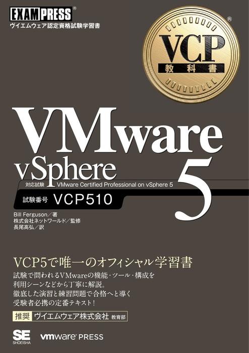 VCP教科書 VMware vSphere 5拡大写真