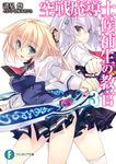 空戦魔導士候補生の教官3 BOOK☆WALKER special edition-電子書籍
