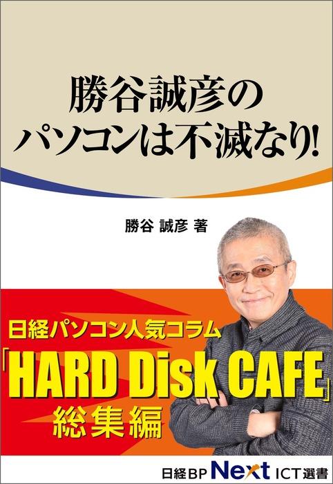 勝谷誠彦のパソコンは不滅なり!(日経BP Next ICT選書)-電子書籍-拡大画像