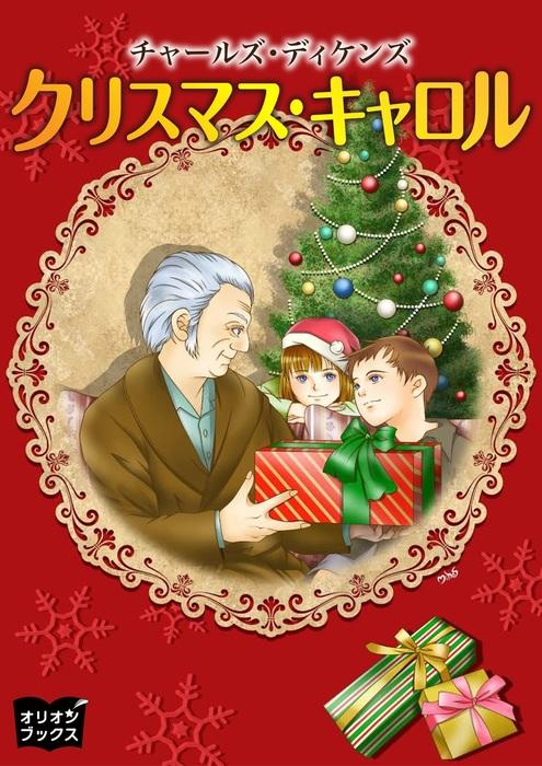 クリスマスキャロル拡大写真