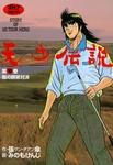 天才伝説(16) 嵐の師弟対決-電子書籍