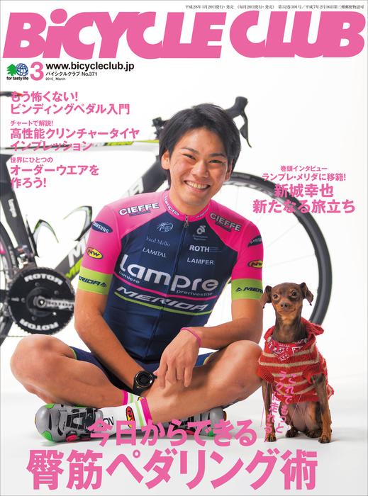 BiCYCLE CLUB 2016年3月号 No.371-電子書籍-拡大画像