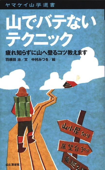 ヤマケイ山学選書 山でバテないテクニック拡大写真