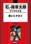 赤いトナカイ-電子書籍