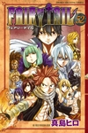 FAIRY TAIL(52)-電子書籍