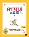 HTML5の絵本-電子書籍