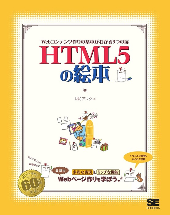 HTML5の絵本拡大写真