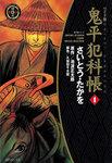 ワイド版 鬼平犯科帳 1巻-電子書籍