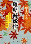 維新銃姫伝 会津の桜 京都の紅葉-電子書籍