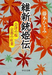 維新銃姫伝 会津の桜 京都の紅葉