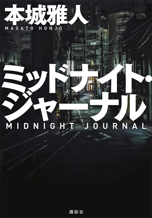 ミッドナイト・ジャーナル拡大写真