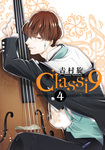 Classi9 (4)-電子書籍