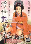 Amorous Women of the Floating World: Sex in Old Tokyo Vol. 1-電子書籍