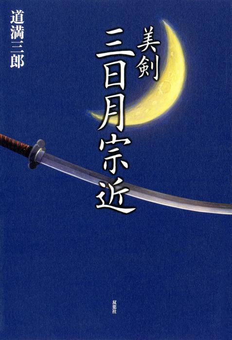 美剣 三日月宗近-電子書籍-拡大画像
