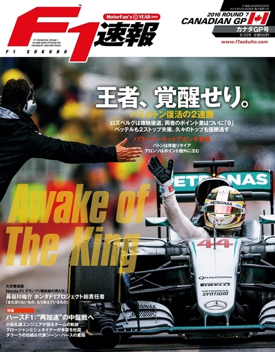 F1速報 2016 Rd07 カナダGP号-電子書籍