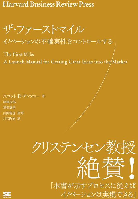 ザ・ファーストマイル イノベーションの不確実性をコントロールする-電子書籍-拡大画像