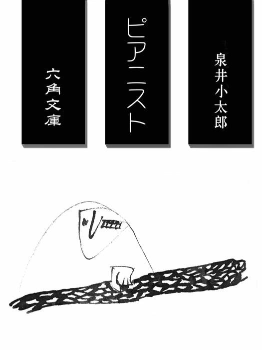 ピアニスト-電子書籍-拡大画像