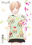 AneLaLa かわいいひと story12-電子書籍