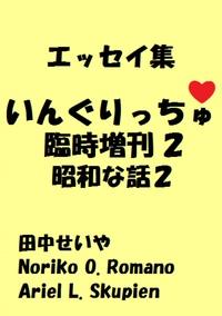 いんぐりっちゅ・臨時増刊2(昭和な話2):エッセイ