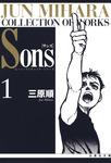 Sons ムーン・ライティング・シリーズ 1巻-電子書籍