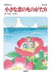 小さな恋のものがたり第43集-電子書籍
