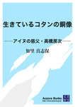 生きているコタンの銅像 ――アイヌの慈父・高橋房次――-電子書籍