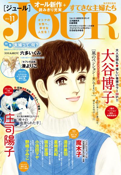 JOURすてきな主婦たち 2016年11月号-電子書籍