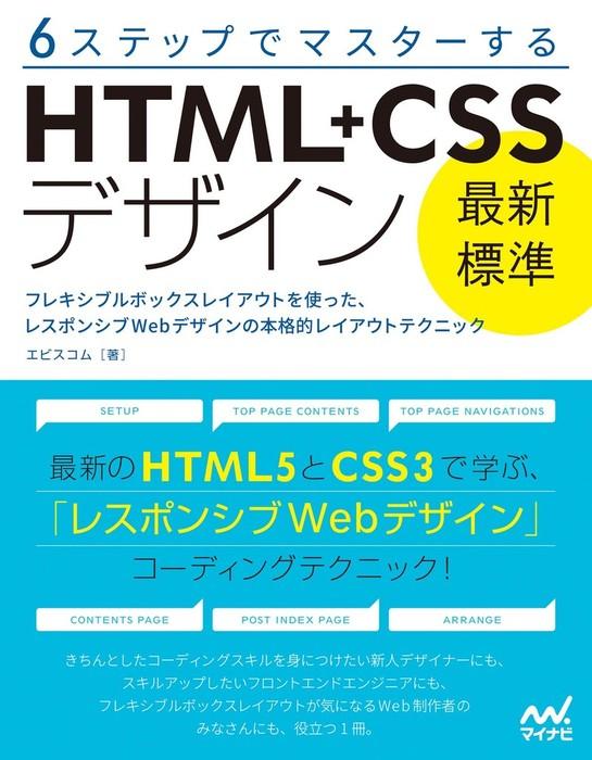 6ステップでマスターする 「最新標準」HTML+CSSデザイン拡大写真