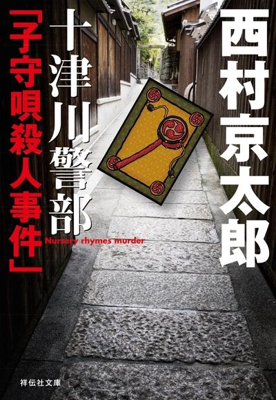 十津川警部「子守唄殺人事件」-電子書籍