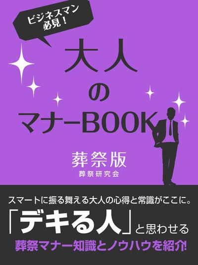 大人のマナーBOOK 葬祭版-電子書籍