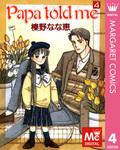 Papa told me 4-電子書籍
