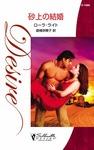 砂上の結婚-電子書籍