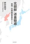 北朝鮮 送金疑惑 解明・日朝秘密資金ルート-電子書籍