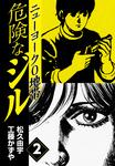 危険なジル ニューヨーク0地帯(2)-電子書籍
