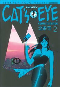 CAT'S EYE 2巻