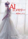 AIのメモリー-電子書籍