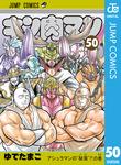 キン肉マン 50-電子書籍