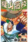 緑山高校 17-電子書籍