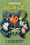 かながわの山に咲く花-電子書籍